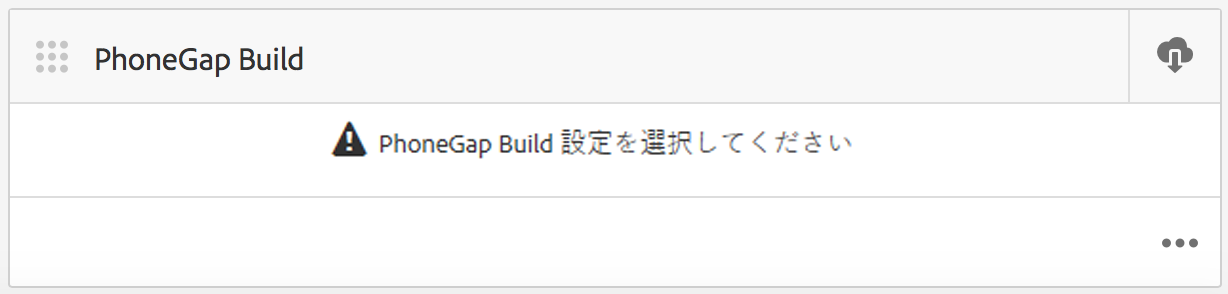 PhoneGap Build タイル