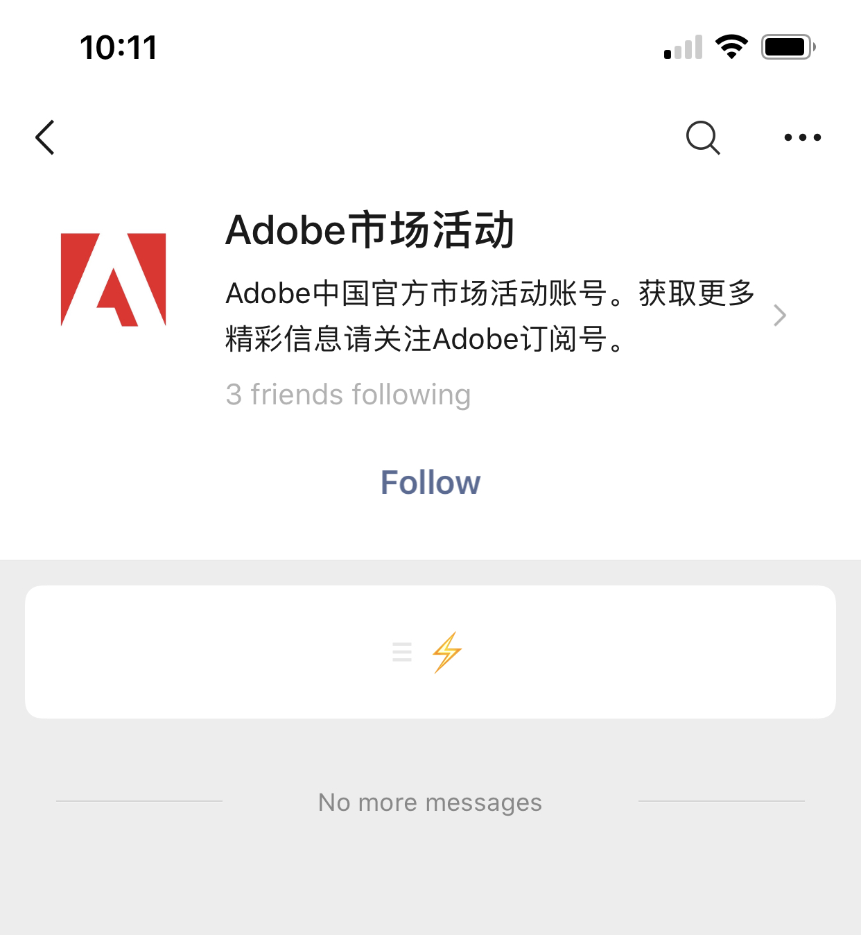 WeChat_AdobeOfficialAccount_Follow